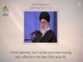 [01] Hadith Explanation by Imam Khamenei   Trustworthiness in Gatherings   Farsi sub English