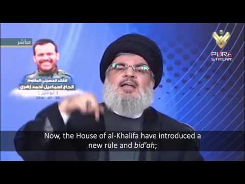 In Solidarity With Shaykh Isa Qasem And The Bahraini Nation | Arabic sub English