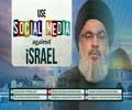 Use SOCIAL MEDIA Against israel | Call For Action! | Arabic sub English