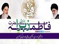 حضرت فاطمہ زہراء علیہا السلام | Farsi sub Urdu