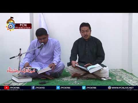 Quran Fehmi Surah e Nisa'a Verse (1 to 23) 25th March 2018 By H.I Professor Syed Hasan Rizvi - Urdu