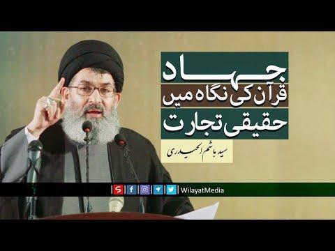 جہاد قران کی نگاہ میں حقیقی تجارت | Arabic sub Urdu