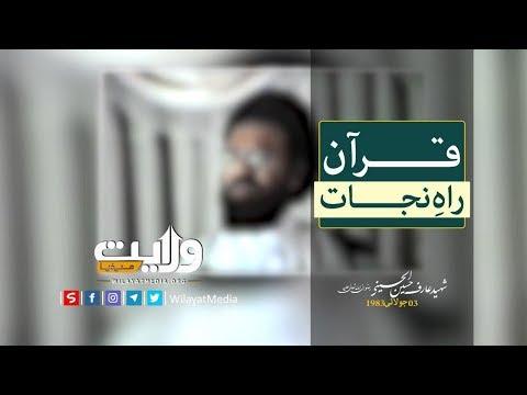 قران راہِ نجات   Urdu