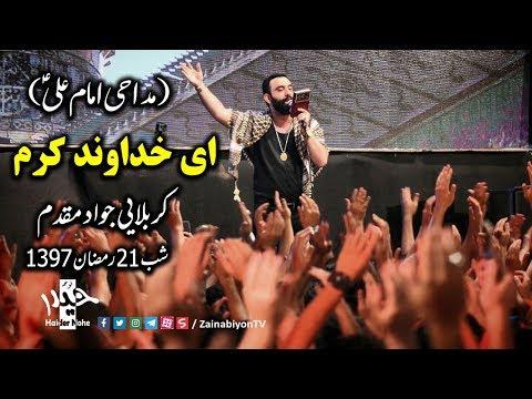 ای خداوند کرم (مداحی امام علی) کربلایی جواد مقدم |  Farsi Noha