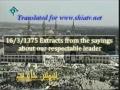 [English Translated] Ayatullah Khamenei about Ayatullah Khomeini - Farsi