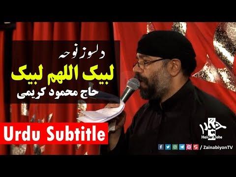لبیک اللهم لبیک (نوحه جانسوز )  محمود کريمی | Farsi sub Urdu