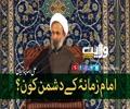 امام زمانہؑ کے دشمن کون؟ | حجۃ الاسلام علی رضا پناہیان | Farsi Sub Urdu