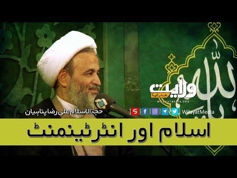 اسلام اور انٹرٹینمنٹ | حجۃ الاسلام علی رضا پناہیان | Farsi Sub Urdu