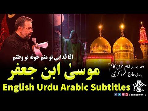 موسی بن جعفر - محمود کریمی | Farsi sub English Urdu Arabic