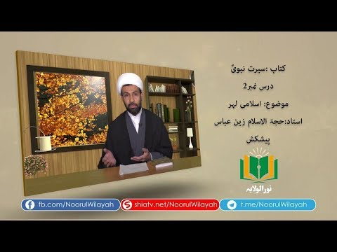 کتاب سیرت نبوی [2] | اسلامی لہر | Urdu