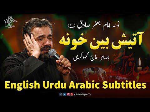 آتیش بین خونه - کریمی | Farsi sub English Urdu Arabic