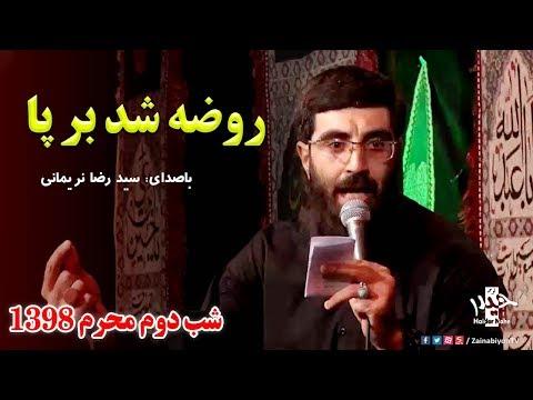 Noha - روضه شد بر پا - سید رضا نریمانی   Farsi