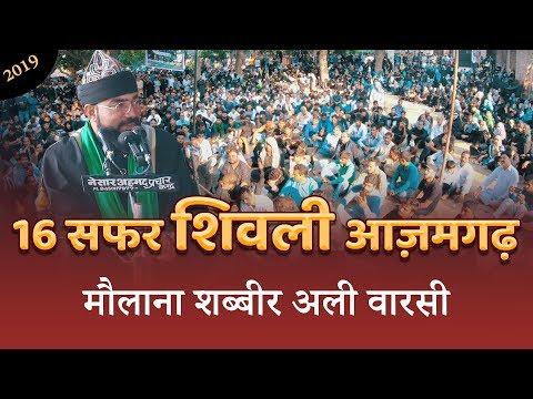 Maulana Shabbir Ali Warsi | 16 Safar Shivli 2019   | Karvan E Gham | Molana Shabbir Warsi  2019 Urdu