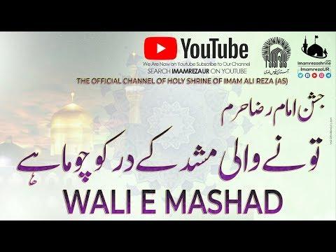Manqabat 2019 | Rawaq e Kausar Jashan |  Tune Wali e Mashad Kay Dar Ko Chuma Hai | Imam Reza Shrine - Urdu