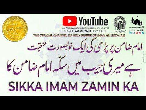 Manqabat 2019 | Rawaq e Kausar Jashan | Hai Meri Jaib Main Sikka Imam Zamin Ka | Imam Reza Shrine - Urdu