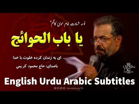 يا باب الحوائج - محمود کریمی | Farsi sub English Urdu Arabic