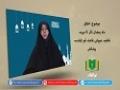 اخلاق | ماہ رمضان ذکر کا مہینہ | Urdu