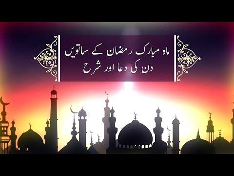 Ramadan Daily Dua Day 7   ماہ مبارک رمضان کے ساتویں دن کی دعا اور شرح   - Urdu
