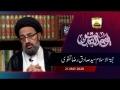 [Message] Aalami Al-Quds    H.I Sadiq Raza Taqvi   Mah-e-Ramzaan 1441 - Urdu