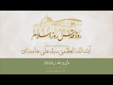 [Imam Khamenei][Full Urdu] Al-Quds Day 2020   Youm ul AlQuds   امام خامنہ ای] عالمی یوم القُدس