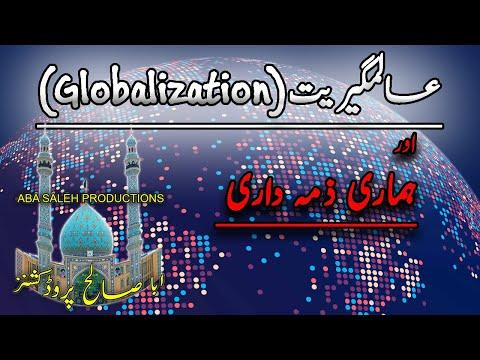 عالمگیریت اور ہماری ذمہ داری (Globalization)  | H.I. Syed Mubashir Zaidi | Urdu