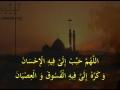 [Day 11] Ramadan Duaa - Arabic, English & Urdu