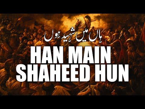 Shaheed Aur Shahadat | Han Main Shaheed Hun | Azmat e Shaheed | Haram Imam Raza | Shrine Imam Reza | Urdu