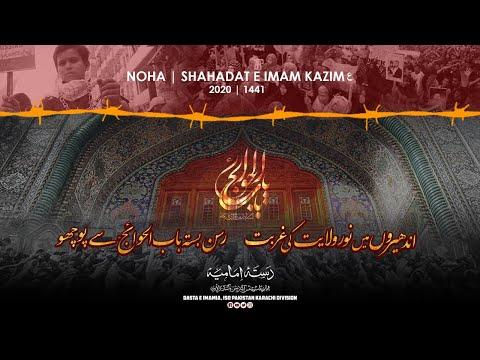 [ Imam Moosa Kazim Noha] Me Noor Wilayat ki Ghurbat | Dasta e Imamia 2020 Urdu