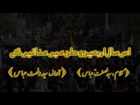 [Poem] Is saal Arbaeen Watan main Manaienge   اس سال اربعین وطن میں منائیں گے - Urdu
