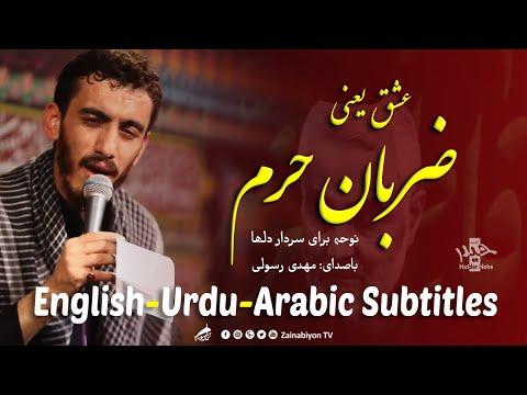 عشق یعنی ضربان حرم - مهدی رسولی | Farsi sub English Urdu Arabic