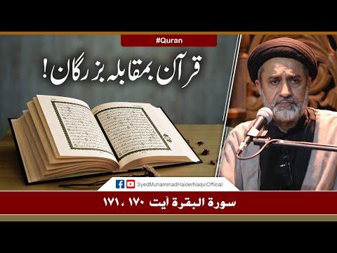 Quran Ba Muqabla Buzurgan! | Ayaat-un-Bayyinaat | Hafiz Syed Muhammad Haider Naqvi | Urdu