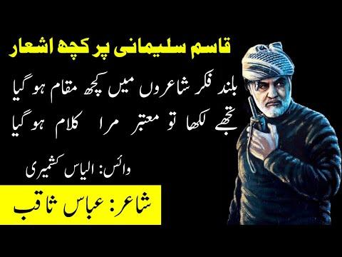 Qasim Soleimani pr chand shair   Urdu