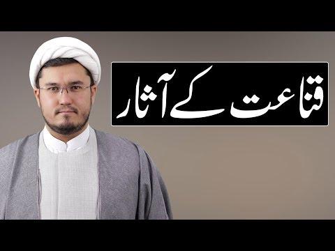 قناعت کے آثار - Maulana Ali Hussnain - Urdu