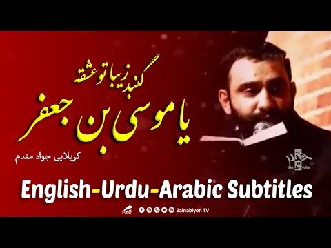گنبد زیباتو عشقه یا موسی بن جعفر - جواد مقدم   Farsi sub English Urdu Arabic