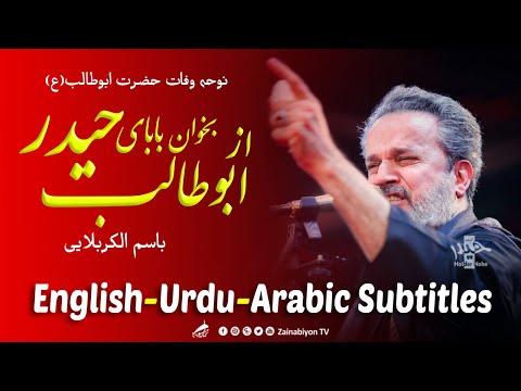 بابای حیدر - باسم کربلایی   وفات حضرت ابوطالب   Farsi sub English Urdu Arabic