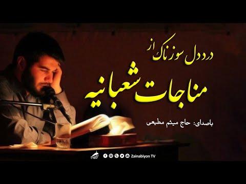 درد دل از مناجات شعبانیه   میثم مطیعی   مناجات با خدا سوزناک   Arabic & Farsi