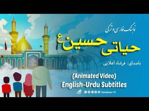 حیاتی حسین - فرشاد اعلایی   Farsi Turkish sub English Urdu