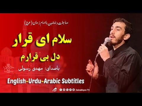 سلام ای قرار دل بی قرار )مناجات( مهدی رسولی   Farsi sub English Urdu Arabic