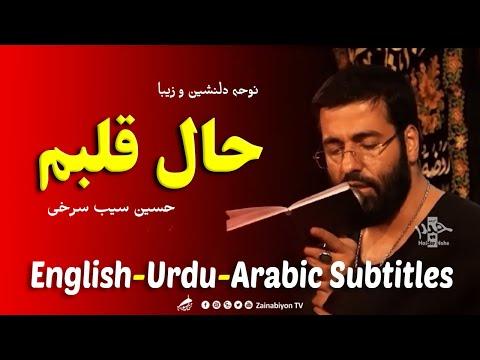 دوباره حال قلبمو نگات عوض کرد - حسین سیب سرخی   Farsi sub English Urdu Arabic