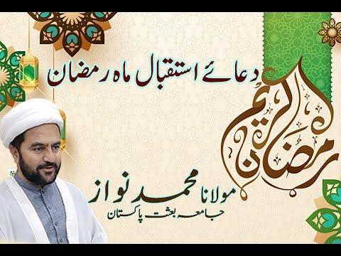 [01]Dua e Istaqbal e Mah e Ramazan | Maulana Muhammad Nawaz - Urdu