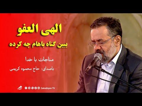 الهی العفو؛ ببین گناه باهام چه کرده )مناجات با خدا( حاج محمود کریمی   Farsi