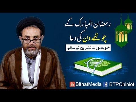 Ramzan ul Mubarak k Chothay Din Ki Dua || Hujjat ul Islam Syed Hassan Mehdi Kazmi || In Urdu