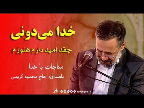 خدا میدونی چقدر امید دارم )مناجات( محمود کریمی   رمضان 1400    Farsi