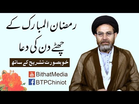 Ramzan ul Mubarak k Chathay Din Ki Dua || Hujjat ul Islam Syed Hassan Mehdi Kazmi || In Urdu