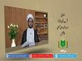اخلاق | قربِ الٰہی (2) | Urdu