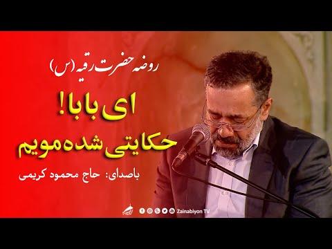 ای بابا حکایتی شده مویم - محمود کریمی   روضه حضرت رقیه    Farsi