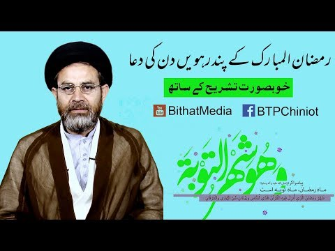 Ramzan ul Mubarak k Pandrwen Din Ki Dua | Hujjat ul Islam Syed Hassan Mehdi Kazmi | Urdu