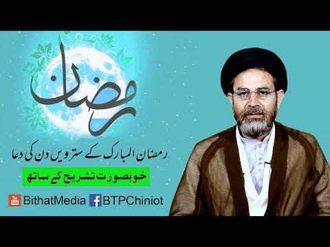 Ramzan ul Mubarak k Satrwen Din Ki Dua | Hujjat ul Islam Syed Hassan Mehdi Kazmi | Urdu