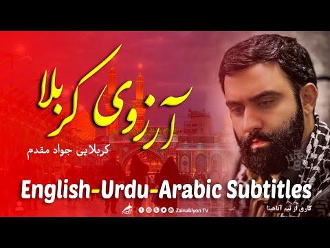 آرزوی کربلا - جواد مقدم   Farsi sub English Urdu Arabic