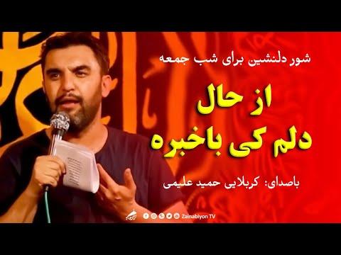 از حال دلم کی باخبره )شور دلنشین( کربلایی حمید علیمی   Farsi